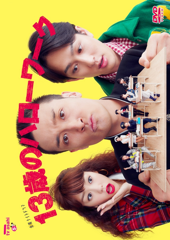13-sai no Hello Work (2012)-