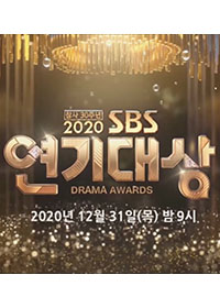 2020 SBS Drama Awards-2020 SBS 연기대상