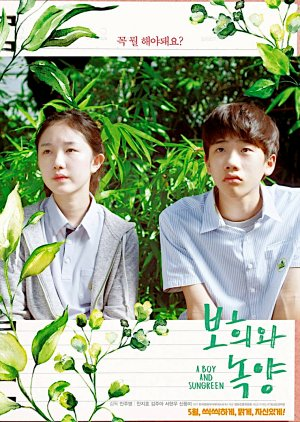 A Boy and Sungreen (KR 2019)-보희와 녹양