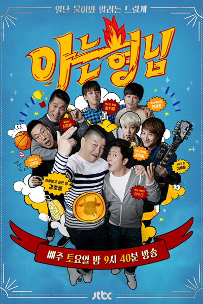 [RAW] Ask Us Anything (2015) Episode 279-아는 형님