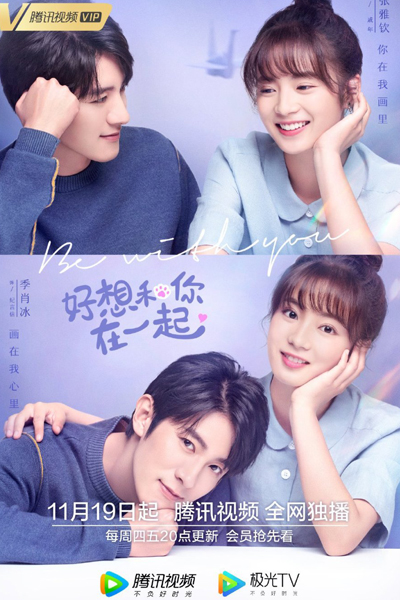 [RAW] Be With You (2020) Episode 24-