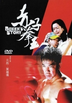 Boxer's Story-