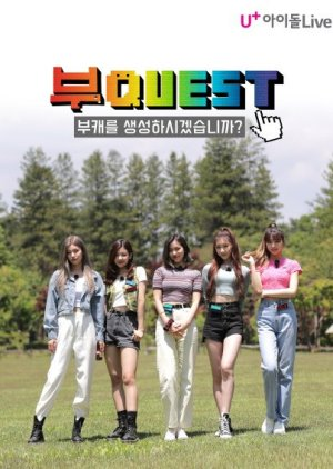 Bu:QUEST of ITZY-부QUEST:ITZY