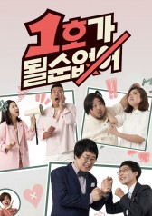 [RAW] Cant Be the First Episode 49-1호가 될순없어