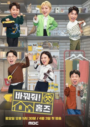 [RAW] Change My Home (2021) Episode 05-