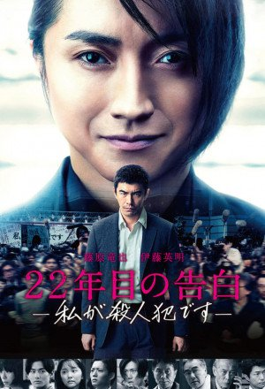 Confession of Murder-