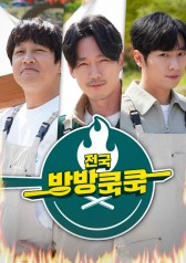 [RAW] Cooking All Over the Place Episode 05-