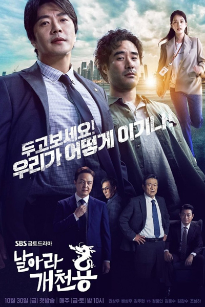 [RAW] Delayed Justice (2020) Episode 10-날아라 개천용