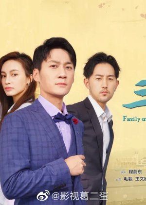 [RAW] Family on the Go 3 (2021) Episode 20-