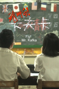 Fly ! Mr Kafka-