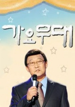 [RAW] Golden Oldies Episode 1688-가요무대