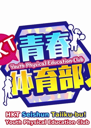 HKT Youth Physical Education Club-