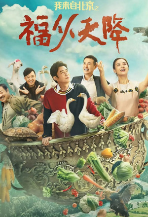 I Come From Beijing: Heavenly Blessings (2021)-