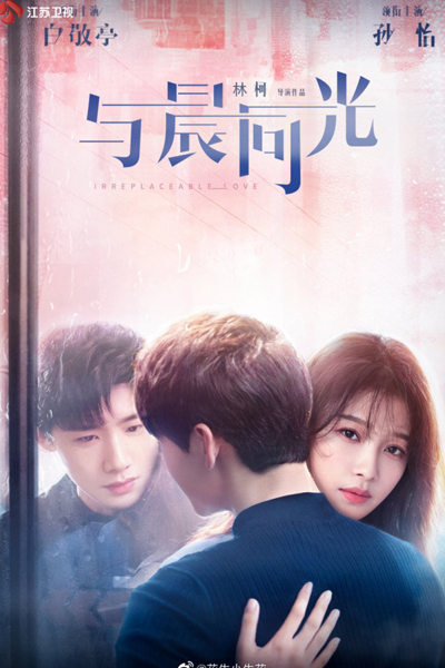 [RAW] Irreplaceable Love (2020) Episode 13-