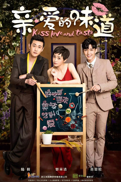 Kiss, Love and Taste (2019)-