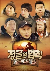 [RAW] Law of the Jungle Wild Wild West Episode 01-