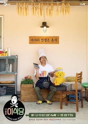 Lee's Kitchen Alone-나홀로 이식당