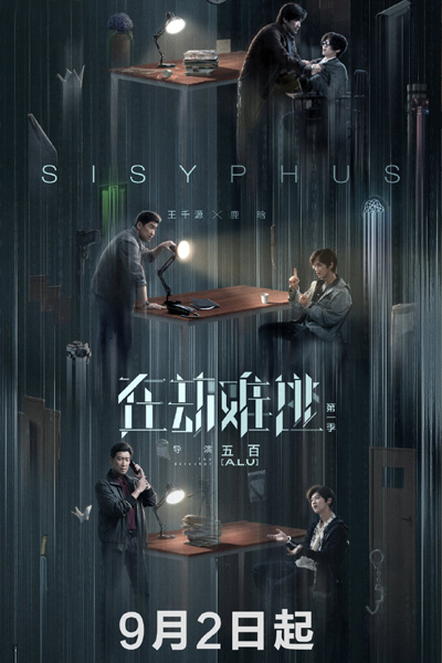Light on Series: Sisyphus (2020)-