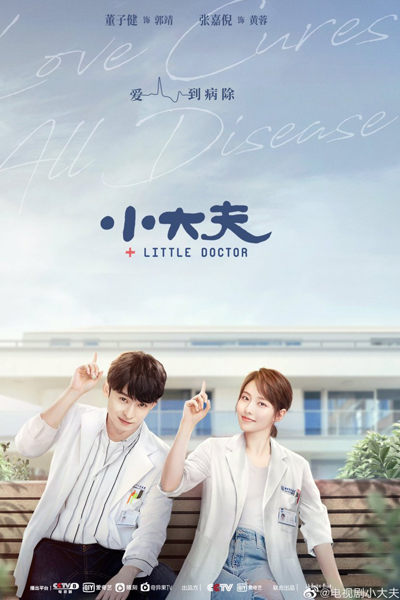 [RAW] Little Doctor (2020) Episode 37-