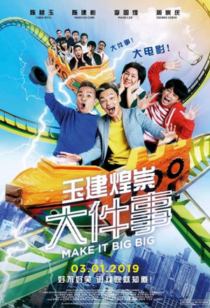 Make It Big Big (2019)-