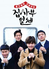 Master In The House (2017)-집사부일체