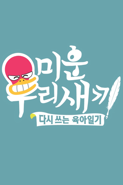[RAW] Mom's Diary – My Ugly Duckling Episode 241-미운 우리 새끼