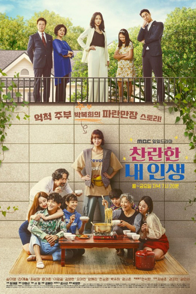 [RAW] My Wonderful Life (2020) Episode 104-찬란한 내 인생