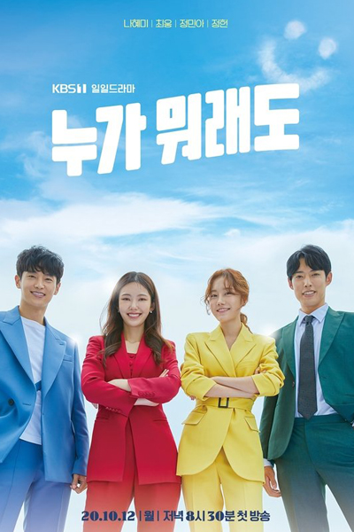 [RAW] No Matter What (2020) Episode 40-누가 뭐래도