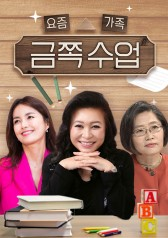 [RAW] Nowadays Family Golden Class Episode 01-