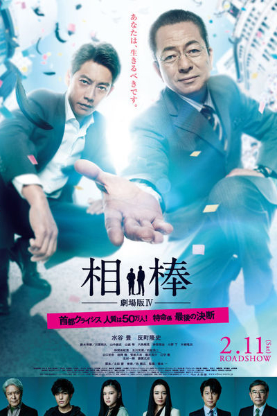 Partners: The Movie IV-