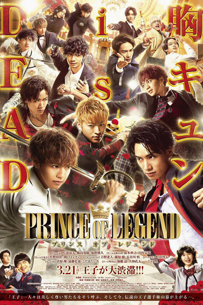 Prince of Legend-