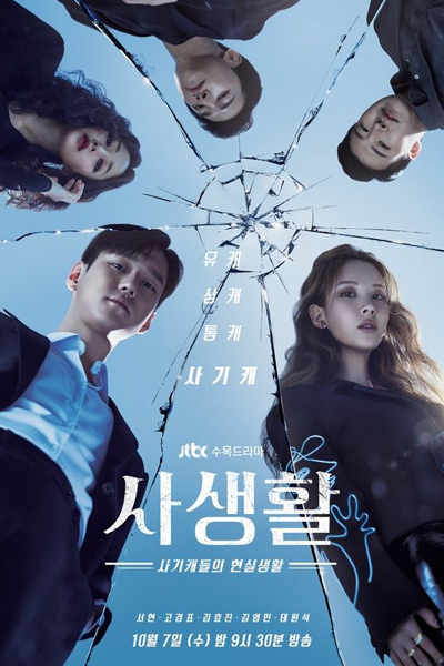 Private Lives (2020)-사생활