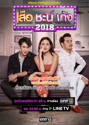 Seua Chanee Gayng: Season 3-