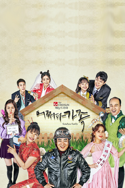 [RAW] Somehow Family Episode 08-어떻게 든 가족