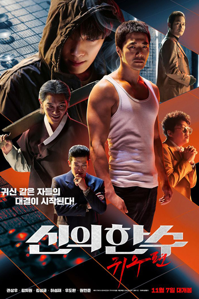 The Divine Move 2: The Wrathful-신의 한 수: 귀수편