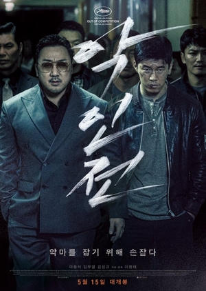 The Gangster, The Cop and The Devil-악인전