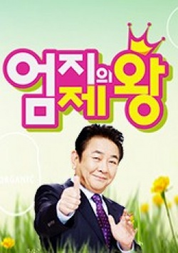 The Lord Of The Thumb-엄지의 제왕