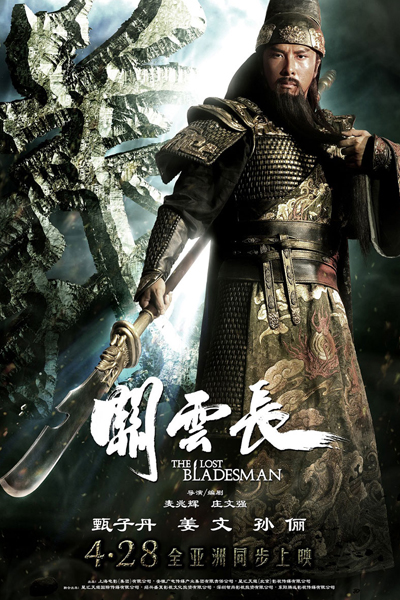 The Lost Bladesman-