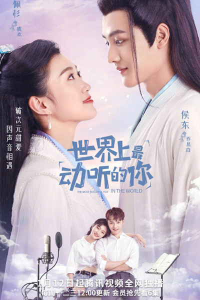 The Most Beautiful You in the World (2021)-