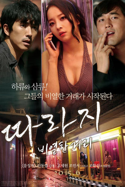 The Outsider A Destitute Life-따라지: 비열한 거리