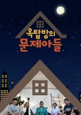 The Problems Of The Rooftop Room-옥탑방의 문제아들
