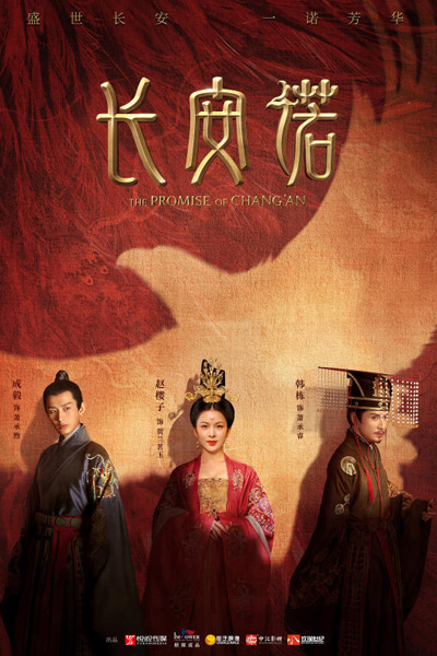 The Promise of Chang'an (2020)-