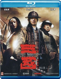 Three Kingdoms  Resurrection of the Dragon-