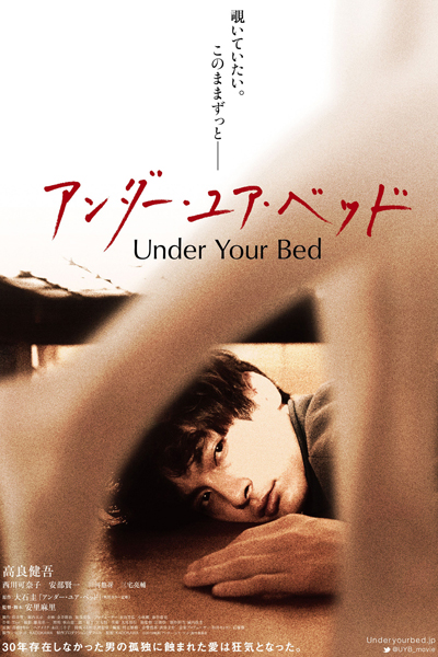 Under Your Bed-