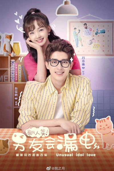 Unusual Idol Love (2021)-