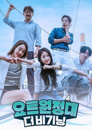 Yacht Expedition: The Beginning (2020)-요트원정대: 더비기닝