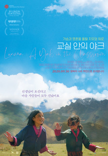 교실 안의 야크 (Lunana: A Yak in the Classroom, 2019)-mixdrop.to-