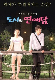 도시의 연애담 (Love story in the city, 2020)-