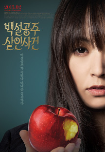 백설공주 살인사건 (The Snow White Murder Case, 白ゆき姫殺人事件, 2015)-