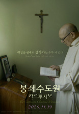 봉쇄수도원 카르투시오 (The Carthusian Cloistered Monastery, 2020)-